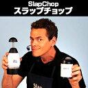 ■送料無料■【ポイント10倍】【日本製のソフトまな板付き!】 SlapChop(スラップチョップ) みじん切り器 押すだけ!簡単!みじん切り!