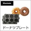 【Vitantonio ビタントニオ】 ドーナツプレート ホットサンドベーカーでふわふわのドーナツが作れる!!