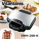ビタントニオ ワッフル&ホットサンドメーカー VWH-200...