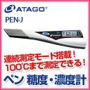 ■納期12月■送料無料■ペン糖度・濃度計 PEN-J ペンタイプだから便利!100℃まで対応 スープ
