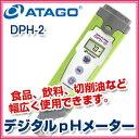 デジタルpHメーター DPH-2 電極は水道水で洗浄できますので 蒸留水を用意する必要がありません アタゴ