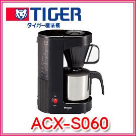 タイガー魔法瓶コーヒー 楽天市場】タイガー魔法瓶 コーヒーメーカー ACX-S060-KQ カフ