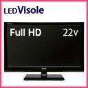 LEDビソレ 22V型地上デジタルハイビジョン液晶テレビ LCU2203V Full HD 地上デジ ...