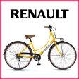 ルノー 266L CLASSIC 1455 オレンジ RENAULTフランスの自動車メーカー「ルノー」ブランドの軽快車 タウンユースバイクで街の視線を独り占め。