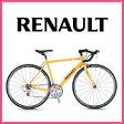 ルノー ROAD7018 1404 オレンジ 重量わずか10.8kg、18段変速、700cタイヤ フランス車ならではの優美さを感じさせるデザイン