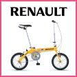 ルノー AL-FDB14 1491 オレンジ フランスの名門「ルノー」 シンプル&エレガントなストレートのフレームがおしゃれな折りたたみ自転車