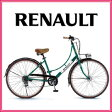 ルノー 266L CLASSIC 1456 グリーン RENAULTフランスの自動車メーカー「ルノー」ブランドの軽快車 タウンユースバイクで街の視線を独り占め。