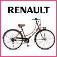 ルノー 266L CLASSIC 1457 ブラウン RENAULTフランスの自動車メーカー「ルノー」ブランドの軽快車 タウンユースバイクで街の視線を独り占め。