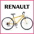 ルノー CRB7006 1448 オレンジ RENAULT軽やかに走れる700Cタイヤにフロントキャリア付き フランス車ならではの優美さを感じる自転車