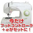 【JAGUAR ジャガー】マイコンミシン JI-030 さらにフットコントローラー+6色糸のスペシャルセット