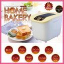 FIFTY フィフティ PDH-KM1 ホームベーカリー 1斤 冷やしご飯でパンが作れます! レシピブック付き!【FS_708-1】