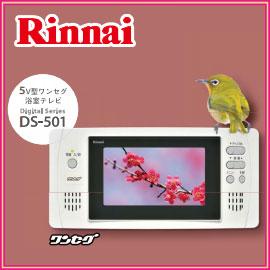 リンナイ DS-501 5V型ワンセグ浴室テレビ リアリティあふれる彩りを、おふろワンセグテレビに LEDバックライト液晶&画質向上で、鮮やかな映像を実現