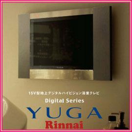 リンナイ DS-1500HV(A) 15V型地上デジタルハイビジョン浴室テレビ