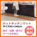 ■送料無料■ホットキッチンマット 240cm SB-240KM(N)/SB-KM240(D)/ナチュラルブラウン/ダークブラウン 寒いテーブルの下や台所ダイニン...
