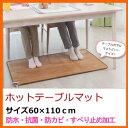 ホットテーブルマット 110cm SB-TM110(N)/S...