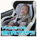 楽天JUNO ジュノー(インテリア雑貨)クールでドライな清涼チャイルドシートカバー ピンク 汗っかき赤ちゃんのためのサラサラシート