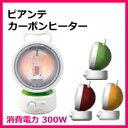 ■ピアンテ カーボンヒーター 植物性PCH-S300U 300W シトラスグリーン/ワインレッド/バーンオレンジ/即暖ヒーター/遠赤外線ヒーター