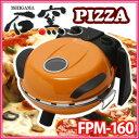 ■送料無料■ フカイ工業 さくさく 石釜 ピザメーカー FPM-160 オレンジ フジテレビ スーパーニュース で紹介