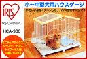 ■送料無料■アイリスオーヤマ HCA-900 HCA900 小?中型犬用ハウスゲージ
