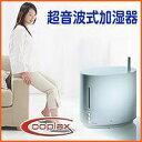 ■送料無料■【Coplax コプラックス】Ultra240 超音波式加湿器