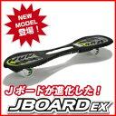 ■送料無料■J BOARD EX RT-169EX あのジェイボードががさらに進化。スケートボード(スケボー)の新しいカタチ 大人気次世代型横乗り..