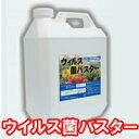 ■送料無料■ウィルスバスター 2L (原液) インフルエンザ対策に 日常の手洗い等で雑菌をシャットア