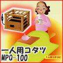 メトロ電気 一人用ミニこたつ MPQ-100 (N) アンカ替わりとしても使えるフットヒーター ミニコタツ 1人用こたつ METRO MPQ100 MPQ-10...