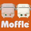 ■送料無料■Moffle(モッフル) モッフルメーカーMMH-100-MW(ホワイト)/MMH-100-MP(ピンク) お餅+ワッフルでモッフルピンク