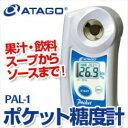 ■売れてます!■送料無料■携帯型デジタル糖度計 パル PAL...