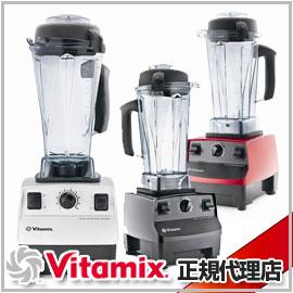 Vita-Mix売り場