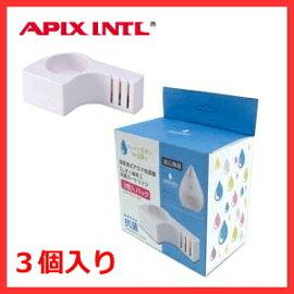 アピックス超音波加湿器SHIZUKU(3.3L)抗菌カートリッジACA-002-3PAPIX送料無料加湿器カートリッジしずくしずく型ドロップ型ACA-002ACA002