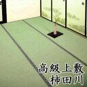 ■送料無料■い草 高級上敷柿田川 本間6畳国産い草100%のい草のマット・ござ