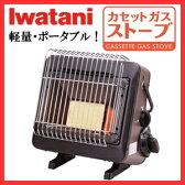 イワタニ カセットガスストーブ CB-STV-EX2 ブラック&ブラウン 電池も電源も不要!燃料はカセットガス!!岩谷産業 Iwatani ガスストーブ  軽量 ポータブル