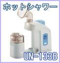 ホットシャワー UN-133B 超音波温熱吸入器 ネブライザー のど・鼻を元気に 風邪や新型インフルエンザの予防にも