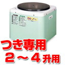 ■送料無料■エムケー精工 餅つき機 RMJ-72SZ 4升タイプ(つき専用/つく専用) 餅つき機/餅つき器/もちつき器 RMJ72SZ 特別セール
