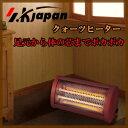 ■送料無料■ エスケイジャパン クォーツヒーター SKJ-RK50X SKJRK50X 足元暖か 足