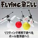 ■限定商品■ZIP!いっぷく!まちかど情報室で放映 Flying Ball フライングボール 手の平で操作するボール型ヘリ 「かざして便利です」
