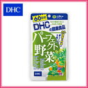 DHC パーフェクト野菜 60日 240粒