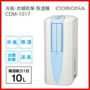 除濕器 - ■送料無料■ 冷風・衣類乾燥除湿機 どこでもクーラー コロナ CORONA 日本製 CDM-1017(AS)
