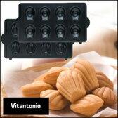 Vitantonio ビタントニオ マドレーヌプレート ホットサンドベーカーでマドレーヌが作れる!楽しい替えプレート! PVWH-4000-MD