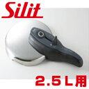 【Silargan シラルガン】 蓋全体 Tプラス 2.5L用 Silit(シリット社) 圧力鍋 Sicomatic(シコマチック) t-plus(Tプラス)用 取替用蓋