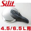 【Silargan シラルガン】 蓋全体 Tプラス 4.5L/6.5L用 Silit(シリット社) 圧力鍋 Sicomatic(シコマチック) t-plus(Tプラス)用 取替用蓋