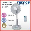 【納期7月下旬以降】■送料無料■ 30cmリビングリモコン扇風機 テクノス TEKNOS KI-166R