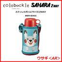 【納期7月上旬頃】■正規品■TIGER タイガー ステンレスボトル「サハラ」2WAY 「ウサギ」MBR-B06G(AR) コロボックル Colobockle MBR-B06G MBRB06G