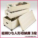 ■送料無料■総桐ひな人形収納庫深型3段 TS-3DL 本格志向のひな人形を桐箱で収納