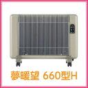 ■送料無料■遠赤外線暖房機 夢暖望 660型H 暖房器具 輻射式 遠赤外線ヒーター パネルヒーター 夢暖房