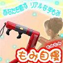 ◆送料無料◆もみ自慢 HM−2100  ■ハンドマッサージャー マッサージ 手もみ■