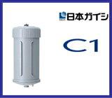■新春特別セール■■日本ガイシ正規品■ C1(シーワン) CWA-01 CW-101/CW-201/CW-102用交換カートリッジ 浄水器