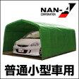 ナンエイ パイプ車庫 普通小型車用 20M MG(モスグリーン) 南栄工業