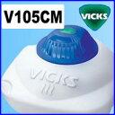 ■在庫あり!!■激安!!■Kaz社製 V105CM ヴィックス(Vicks)スチーム加湿器 ウイルス対策に